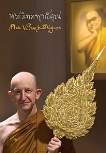 Phra Videsabuddhiguṇa (Thai / English)