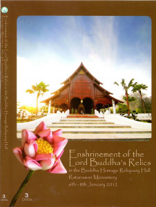 Enshrinement of the Lord Buddha's Relics: Ratanawan Monastery, Thailand 2012 DVD
